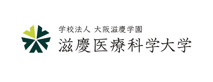 滋慶医療科学大学
